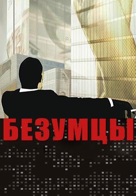 Постер к сериалу Безумцы. Сезон 1 2007