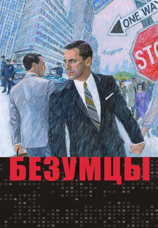 Постер к сезону Безумцы. Сезон 6 2013