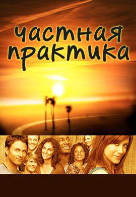 Постер к сезону Частная практика. Сезон 1 2007