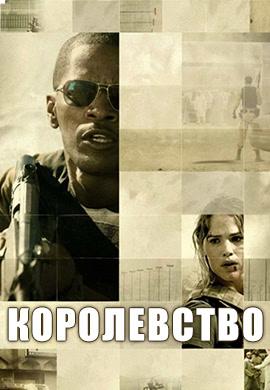 Постер к фильму Королевство 2007