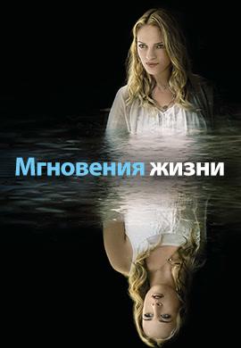 Постер к фильму Мгновения жизни 2007