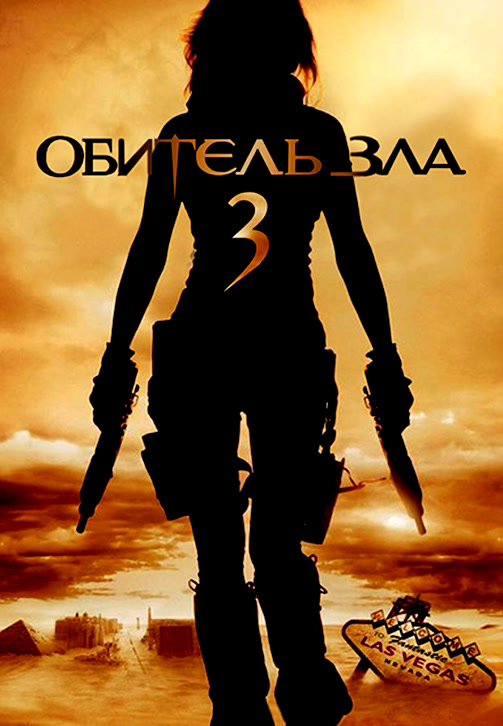 Постер к фильму Обитель зла 3 2007