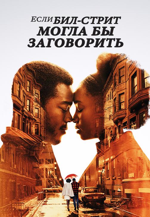 Постер к фильму Если Бил-стрит могла бы заговорить 2018