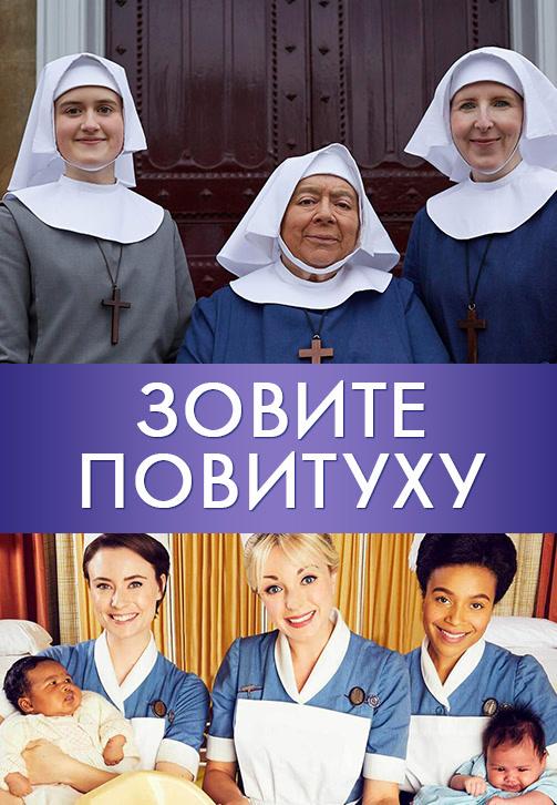 Постер к сезону Зовите повитуху. Сезон 8 2019