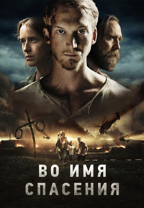 Постер к фильму Во имя спасения 2018