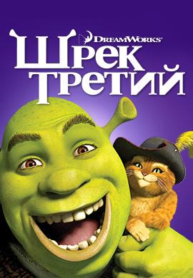 Постер к мультфильму Шрек Третий 2007