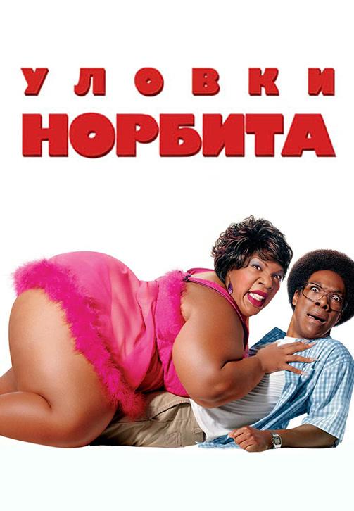 Постер к фильму Уловки Норбита 2007