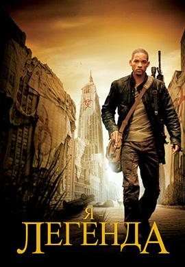 Постер к фильму Я – легенда 2007