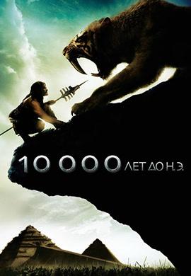 Постер к фильму Десять тысяч лет до н.э. 2008