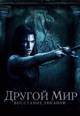 Постер к фильму Другой мир: Восстание ликанов 2008
