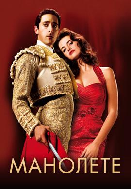 Постер к фильму Манолете 2008