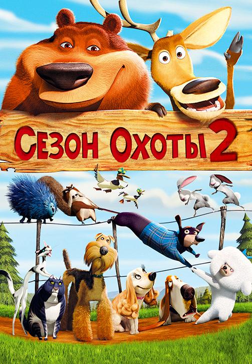 Постер к мультфильму Сезон охоты 2 2008