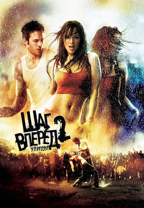 Постер к фильму Шаг вперёд 2: Улицы 2008