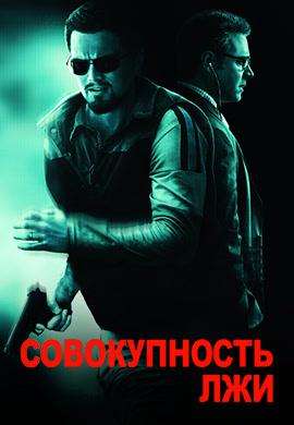 Постер к фильму Совокупность лжи 2008