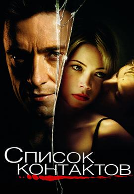 Постер к фильму Список контактов 2008