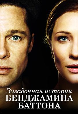 Постер к фильму Загадочная история Бенджамина Баттона 2008