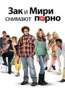 Постер к фильму Зак и Мири снимают порно 2008