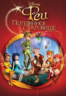 Постер к мультфильму Феи: Потерянное сокровище 2009