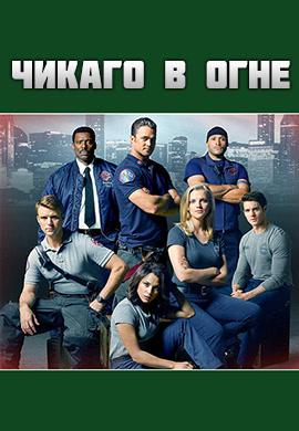 Постер к сезону Чикаго в огне. Сезон 4 2015