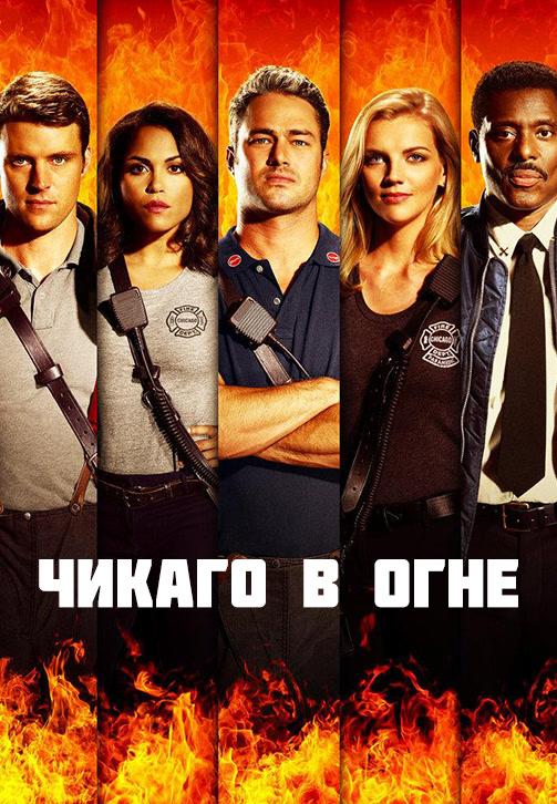 Постер к сериалу Чикаго в огне. Сезон 5 2016