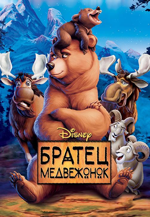 Постер к мультфильму Братец медвежонок 2003
