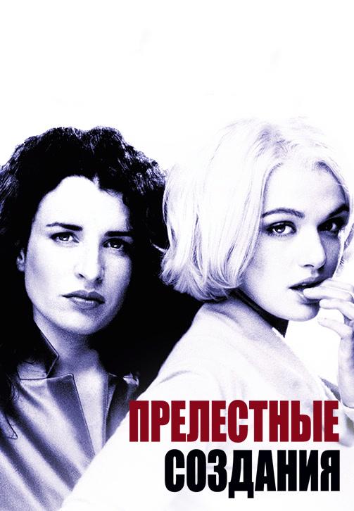 Постер к фильму Прелестные создания 2000