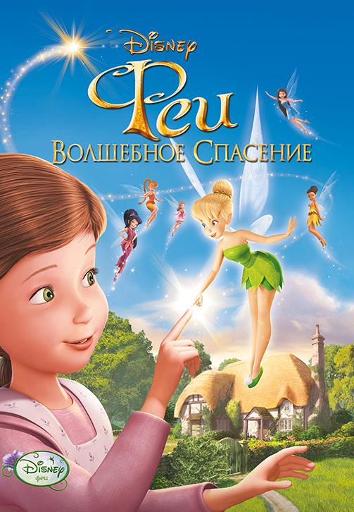Постер к мультфильму Феи: Волшебное спасение 2010