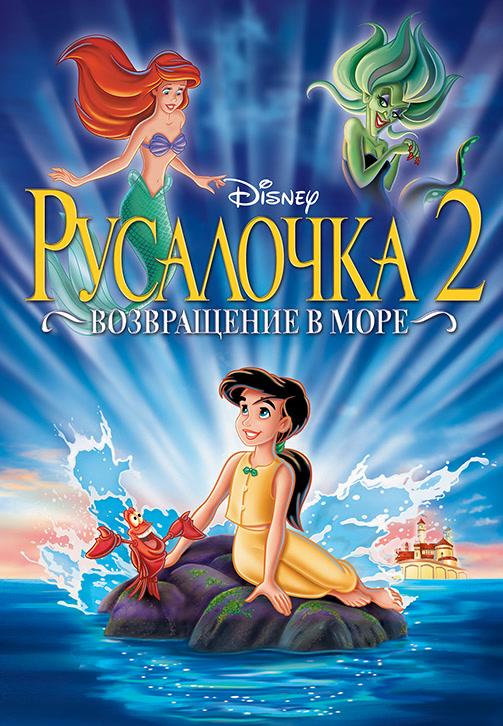 Постер к фильму Русалочка 2: Возвращение в море 2000