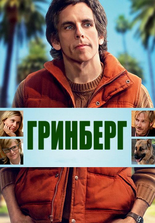 Постер к фильму Гринберг 2009