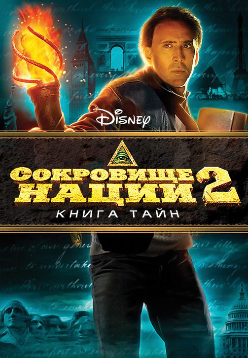 Постер к фильму Сокровище нации: Книга тайн 2007