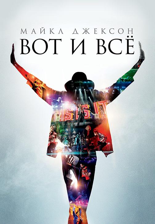 Постер к фильму Майкл Джексон: Вот и всё 2009