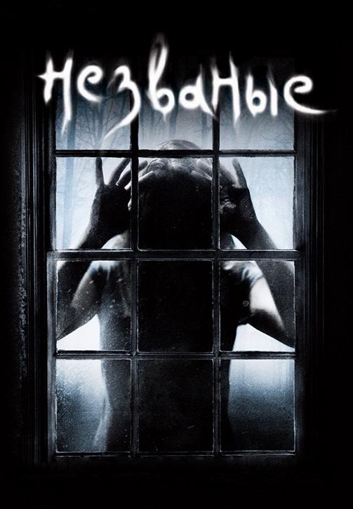 Постер к фильму Незваные 2009