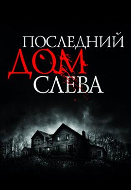 Постер к фильму Последний дом слева 2009