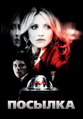 Постер к фильму Посылка 2009