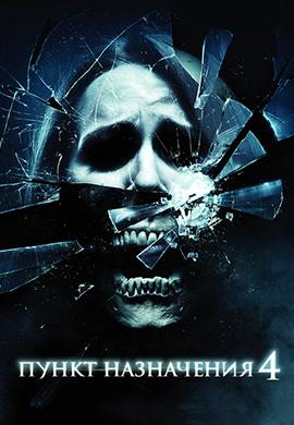 Постер к фильму Пункт назначения 4 2009