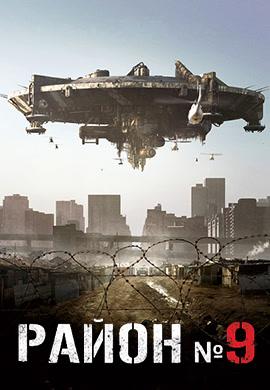 Постер к фильму Район № 9 2009
