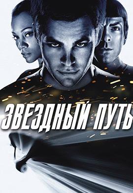 Постер к фильму Звёздный путь 2009