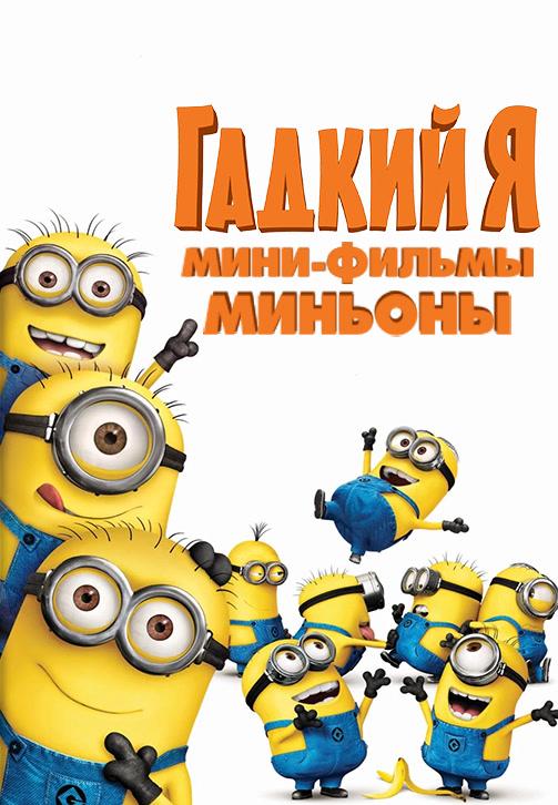 Постер к мультфильму Гадкий Я: Мини-фильмы. Миньоны 2010