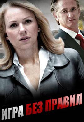 Постер к фильму Игра без правил 2010