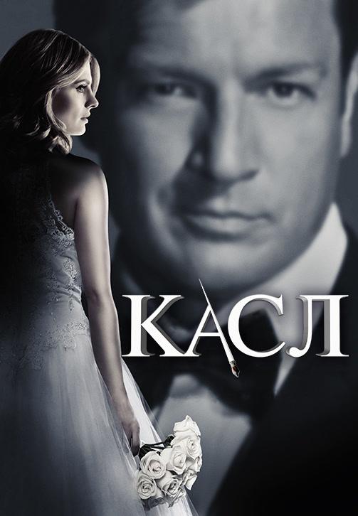 Постер к сезону Касл. Сезон 7 2014