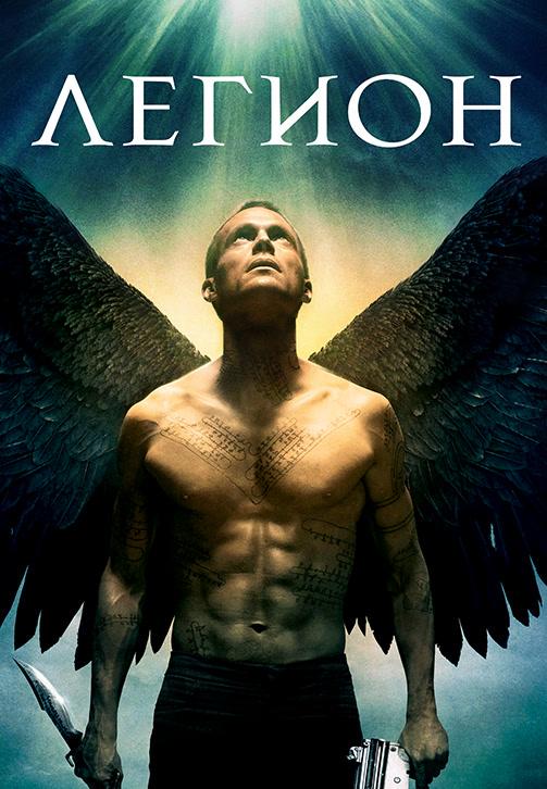 Постер к фильму Легион 2010