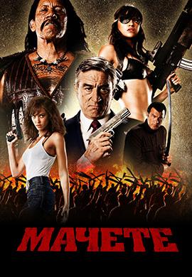Постер к фильму Мачете 2010