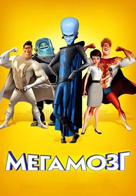 Постер к фильму Мегамозг 2010