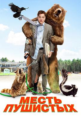 Постер к фильму Месть пушистых 2010