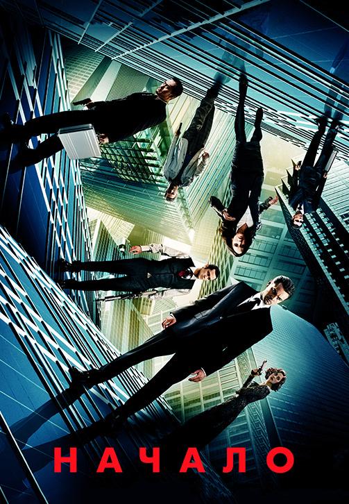 Постер к фильму Начало 2010