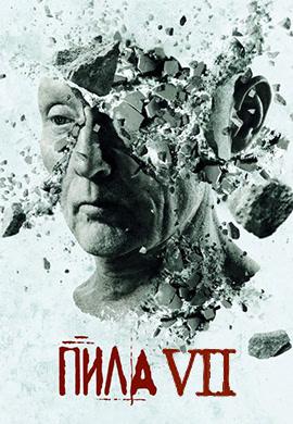 Постер к фильму Пила 7 2010