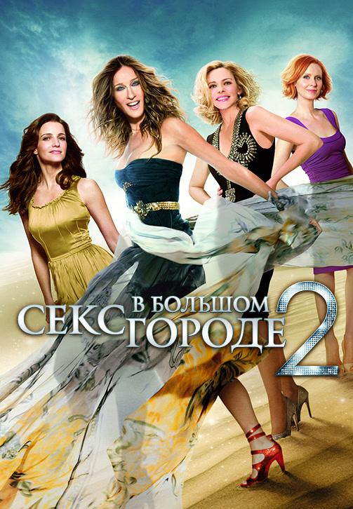 Постер к фильму Секс в большом городе 2 2010