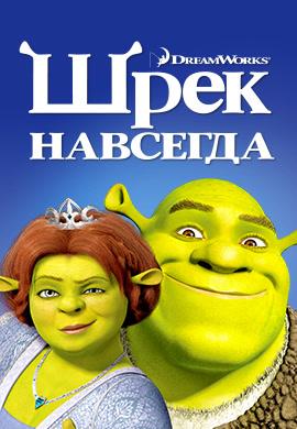 Постер к мультфильму Шрек навсегда 2010