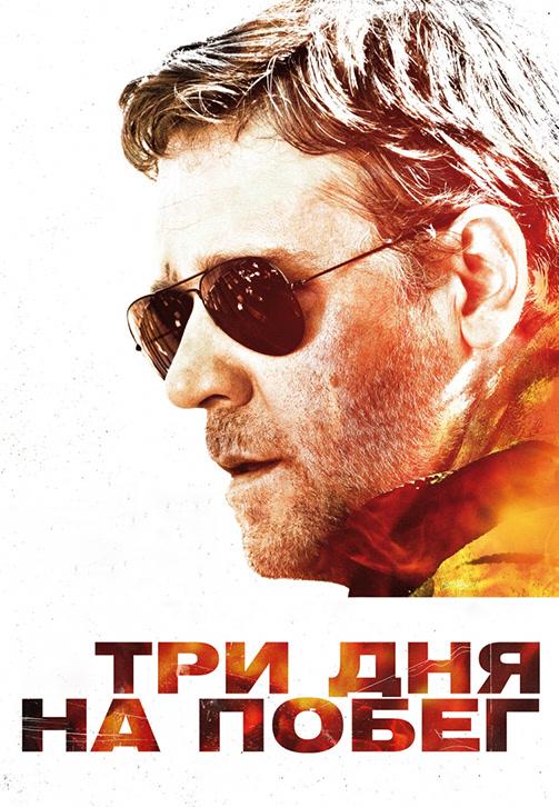Постер к фильму Три дня на побег 2010