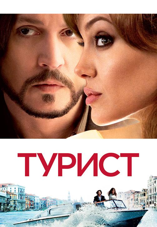 Постер к фильму Турист 2010